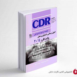 کتاب CDR اصول و مبانی رادیولوژی دهان وایت فارو 2014 (چکیده مراجع دندانپزشکی)