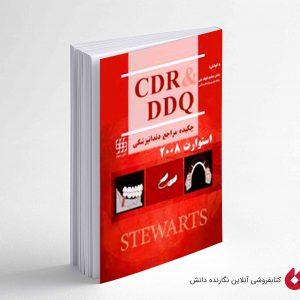 کتاب CDR &DDQ استورات 2008 (چکیده و مجموعه سوالات مراجع دندانپزشکی)