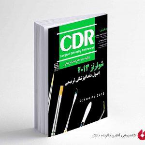 کتاب CDR اصول دندانپزشکی ترمیمی شوارتز 2013 (چکیده مراجع دندانپزشکی)