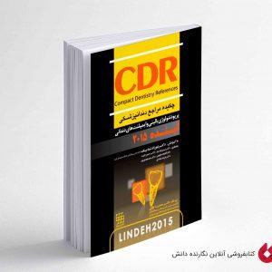 کتاب CDR پریودنتولوژی بالینی و ایمپلنتهای دندانی لینده 2015 (چکیده مراجع دندانپزشکی)