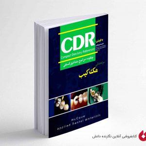 کتاب CDR مواد دندانی مک کیب 2008 ( چکیده مراجع دندانپزشکی)