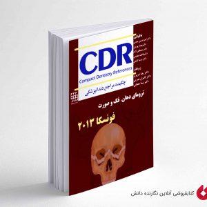 کتاب CDR ترومای دهان ، فک و صورت فونسکا 2013 (چکیده مراجع دندانپزشکی)