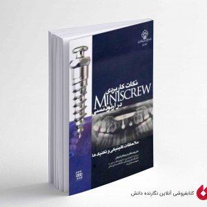 نکات کاربردی MINISCREW در ارتودنسی