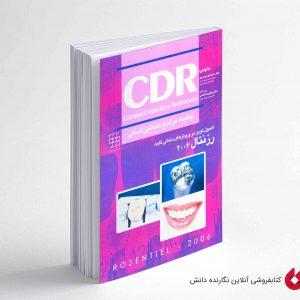 کتاب CDR اصول نوین در پروتزهای دندانی ثابت رزنتال 2006(چکیده مراجع دندانپزشکی)