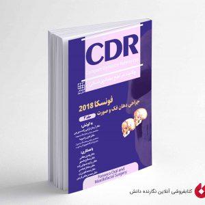 کتاب CDR جراحی دهان ، فک و صورت فونسکا 2018 جلد 3 (چکیده مراجع دندانپزشکی)