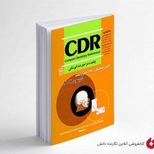 کتاب CDR اکلوژن فانکشنال از TMJ تا طرح لبخند داوسون 2007 (چکیده مراجع دندانپزشکی)