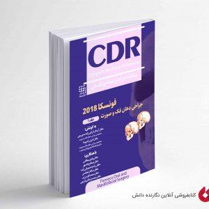 کتاب CDR جراحی دهان ، فک و صورت فونسکا 2018 جلد 1 (چکیده مراجع دندانپزشکی)