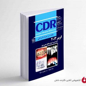 کتاب CDR ارتودنسی اصول و تکنیک های رایج ( گریبر 2012 چکیده مراجع دندانپزشکی)