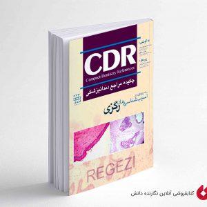 کتاب CDR مروری بر آسیب شناسی دهان (رگری چیکیده مراجع دندانپزشکی)