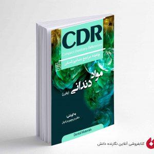کتاب CDR مواد دندانی پاورز (چکیده مراجع دندانپزشکی )