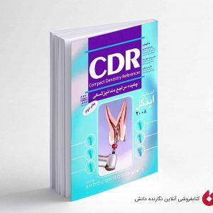 کتاب CDR اندودنتیکس -اینگل 2008 (چکیده مراجع دندانپزشکی)