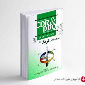 کتاب CDR &DDQ کریگ 2012 (چکیده و مجموعه سوالات دندانپزشکی ترمیمی)