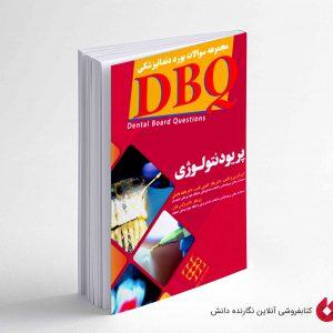 کتاب DBQ پریودنتولوژی (مجموعه سوالات بورد دندانپزشکی)