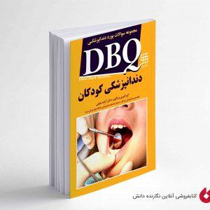 کتاب DBQ دندانپزشکی کودکان (مجموعه سوالات بورد دندانپزشکی)