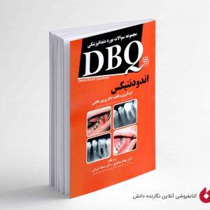 کتاب DBQ اندودنتیس (مجموعه سوالات بورد دندانپزشکی)