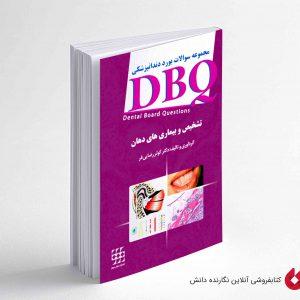 کتاب DBQ تشخیص و بیماری های دهان (مجموعه سوالات بورد دندانپزشکی)