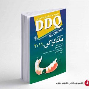 کتاب DDQ پروتز پارسیل مک کراکن 2011 (مجموعه سوالات تفکیکی دندانپزشکی )