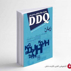 کتاب DDQ زبان (مجموعه سوالات تفکیکی دندانپزشکی )