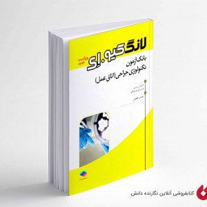 کتاب بانک آزمون تکنولوژی جراحی لانگ کیو.ای