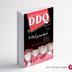 کتاب DDQ پروتز ثابت شیلینبرگ 2012 (مجموعه سوالات تفکیکی دندانپزشکی )