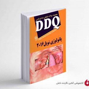 کتاب DDQ پاتولوژی نویل 2016 (مجموعه سوالات تفکیکی دندانپزشکی )