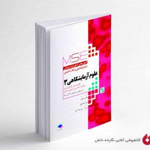 کتاب آزمون های کنکور ارشد پزشکی ، علوم آزمایشگاهی 3