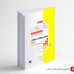 کتاب آزمون های کارشناسی ارشد مهندسی بهداشت حرفه ای (جلد اول)