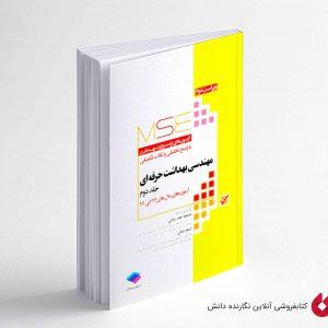 کتاب آزمون های کارشناسی ارشد مهندسی بهداشت حرفه ای (جلد دوم)