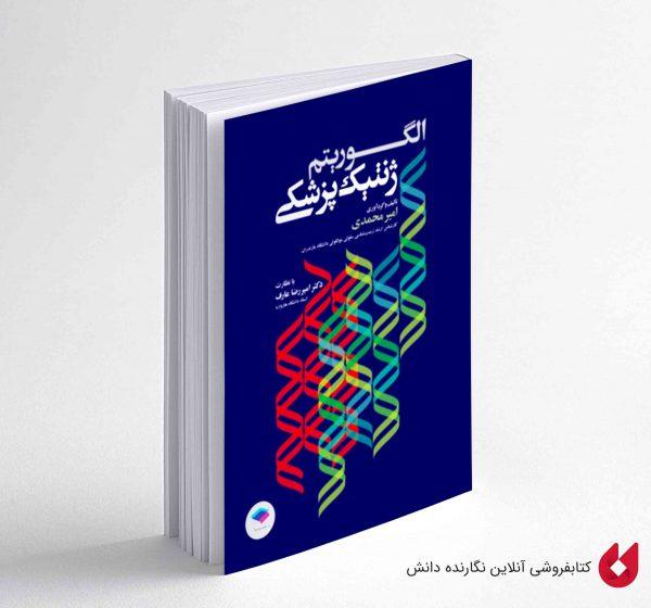 کتاب الگوریتم ژنتیک پزشکی