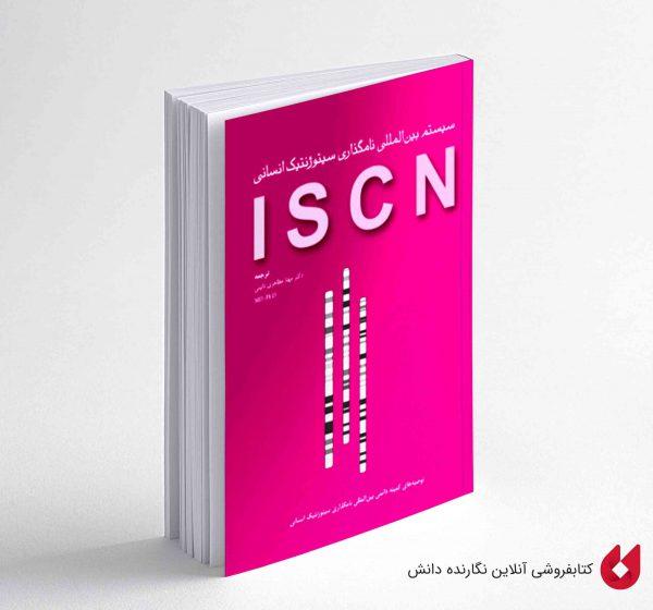 کتاب سیستم بین المللی نامگذاری سیتوژنتیک انسانی ISCN2009