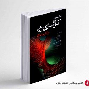 کتاب مقدمه ای بر کلون سازی ژن و آنالیز DNA