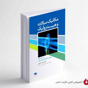 کتاب مکانیک سیالات و هیدرولیک
