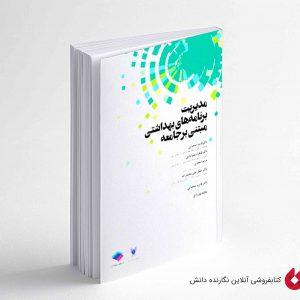 کتاب مدیریت برنامه های بهداشتسی مبتنی بر جامعه