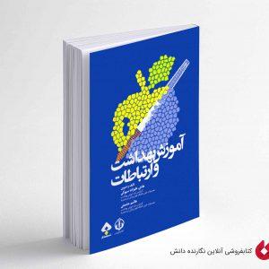 کتاب آموزش بهداشت و ارتباطات