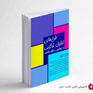 کتاب طرح های تحقیق ترکیبی در پرستاری و علوم سلامت