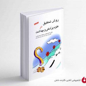 کتاب روش تحقیق در علوم پزشکی و بهداشت