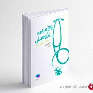 کتاب واژه نامه پژوهش در آموزش علوم پزشکی