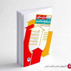 کتاب ابزار سازی در علوم سلامت ، طراحی و روان سنجی ابزار