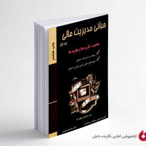 کتاب مبانی مدیریت مالی جلد 1