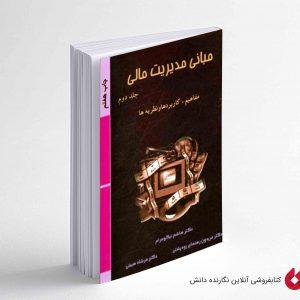 کتاب مبانی مدیریت مالی جلد 2