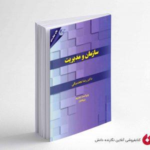 کتاب سازمان و مدیریت