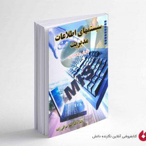 کتاب سیستم های اطلاعات مدیریت نگرش