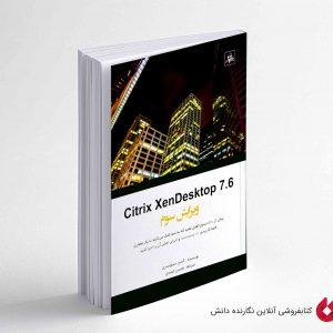 کتاب آموزشی Citrix XenDesktop 7.6