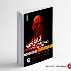 کتاب آناتومی برای دانشجویان اتاق عمل جلد دوم