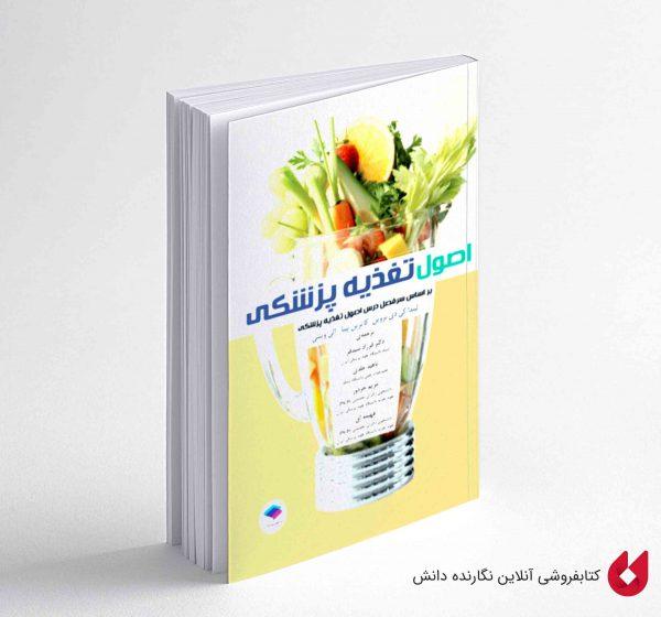 کتاب اصول تغذیه پزشکی