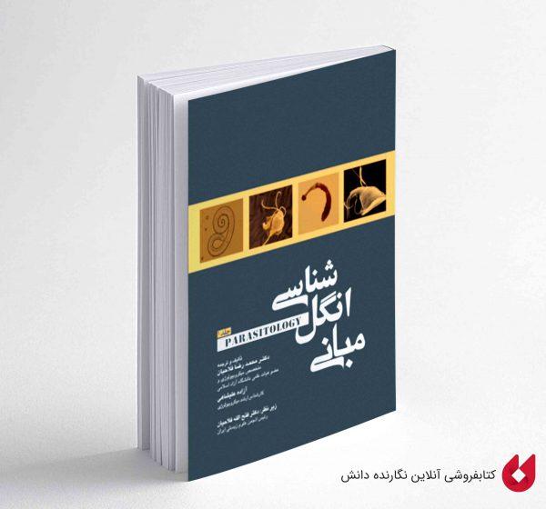 کتاب مبانی انگل شناسی جلد 1