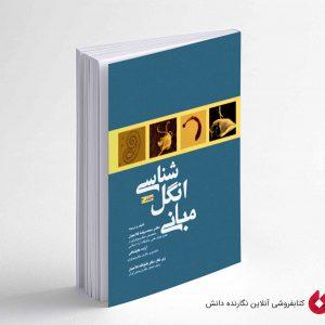 کتاب مبانی انگل شناسی جلد 2