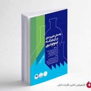 کتاب راهنمای علمی و عملی در آزمایشگاه ایمونوشیمی