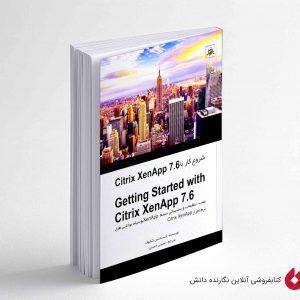 کتاب شروع کار با Citrix XenApp 7.6