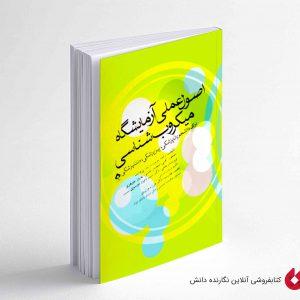 کتاب اصول علمی آزمایشگاه میکروب شناسی